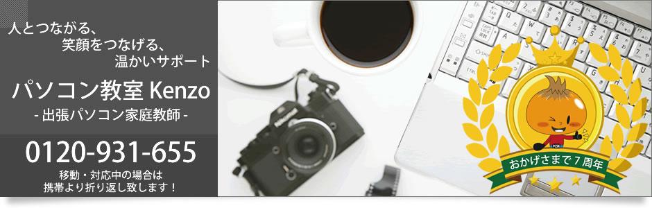 ご年配に大人気の出張パソコン家庭教師│尼崎市・伊丹市・西宮市・宝塚市・芦屋市・川西市・神戸市・大阪市・豊中市・池田市│修理・初期設定・トラブル│